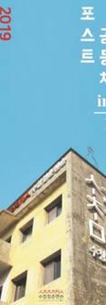 '포스트 공동체 1/ing' 전시기획 및 리뷰_2019