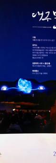 '인대구미디어파사드 In Daegu Media Façade'예술감독 및 리뷰'