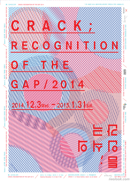 인식의 간극 CRACK; Recognition of the gap