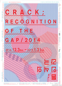 인식의 간극 CRACK; Recognition of the gap