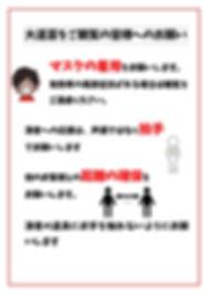 コロナ期間_pages-to-jpg-0001.jpg