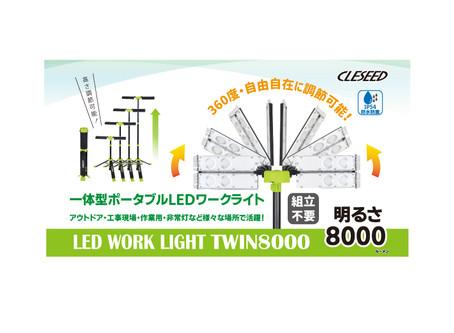新発売!CLESEED でれピカTWIN8000 LEDワークライト