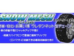 JASAA認定品!!】FECチェーン スノーメッシュ NAB11簡単取付非金属ウレタンネット型タイヤチェーン