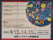 ダイエット&ビューティーフェア2021 2021.9.13-15