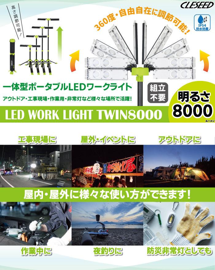 TWIN8000_1.jpg