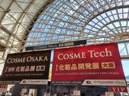 国際化粧品展 COSME OSAKA2021 2021.9.29-10.1