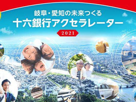 Creww 十六銀行アクセラレーター2021〜株式会社ナヴィック〜