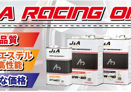 J&Aエンジンオイル好評発売!国産高品質・PAOにエステル配合の高性能・お手頃価格!是非一度お試しください!