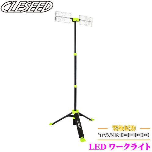 CLESEED でれピカTWIN8000 LEDワークライト 投光器 照明 作業灯 8000lm 一体型 携帯式 360度配光 三脚スタンド 伸縮タイプ 昼光色