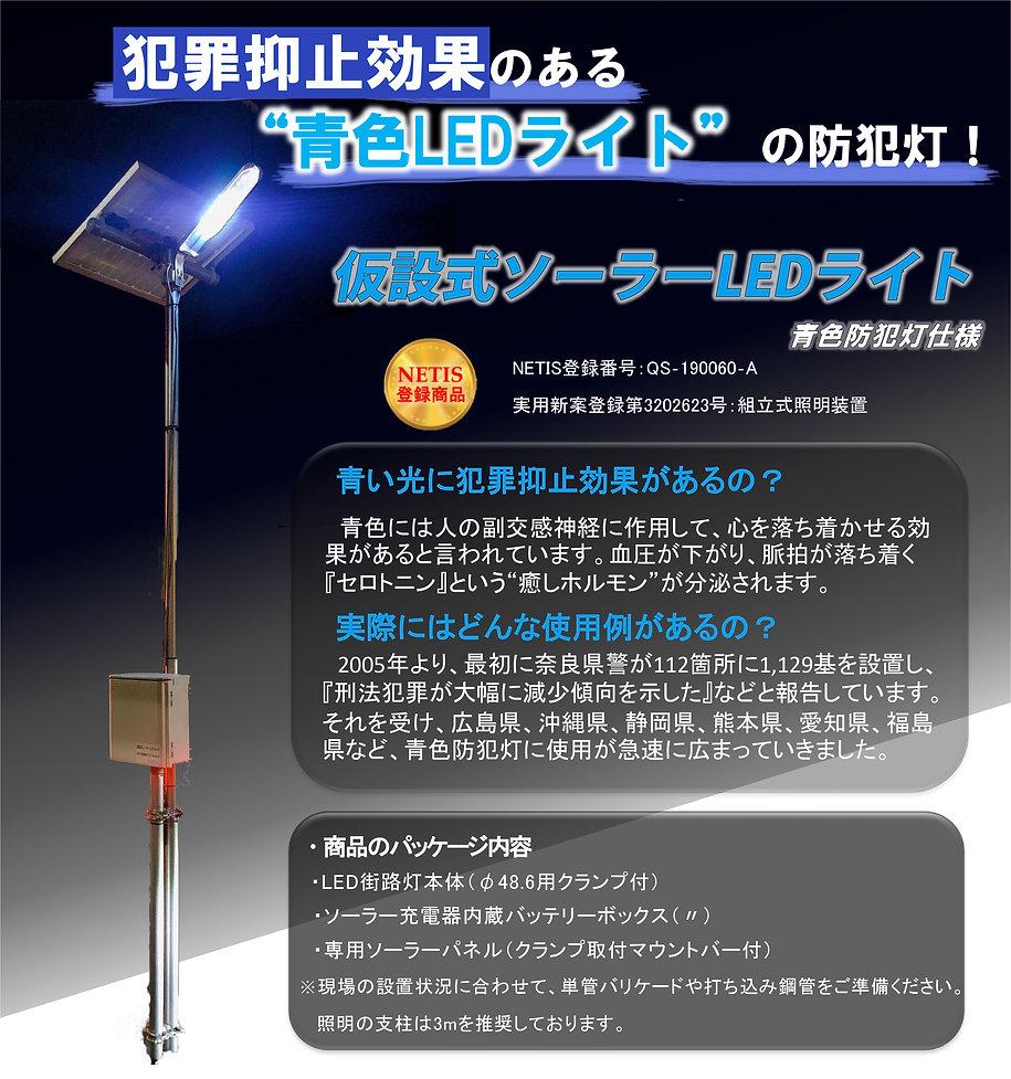 仮設式ソーラーLEDライト 青色防犯灯.jpg