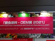 健食原料・OEM展2021 2021.4.20-21