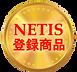 NETIS登録商品_金メダル.png