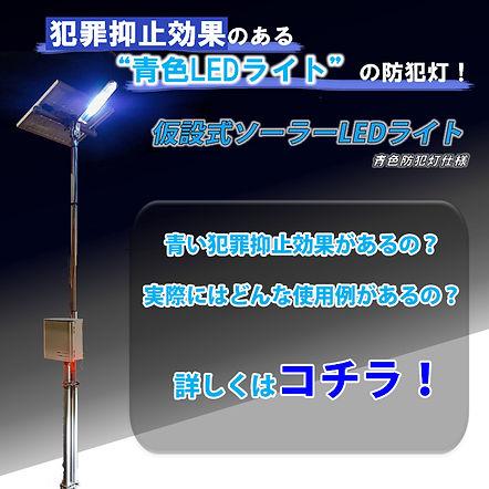 HP_青色防犯灯.jpg