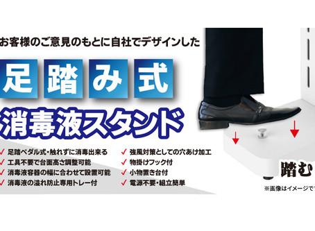 オリジナル足踏み式消毒液スタンド、絶賛発売中!!