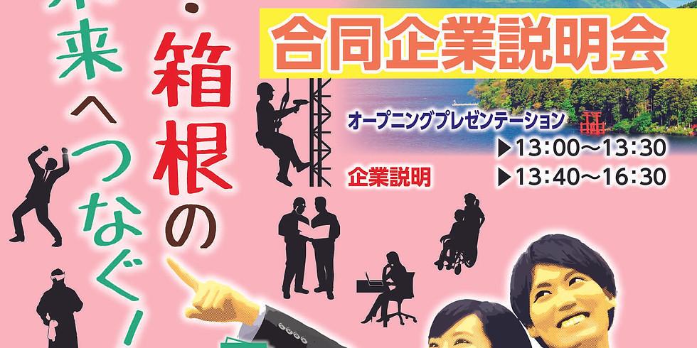 小田原・箱根合同企業説明会にテクノリサーチも参加します。