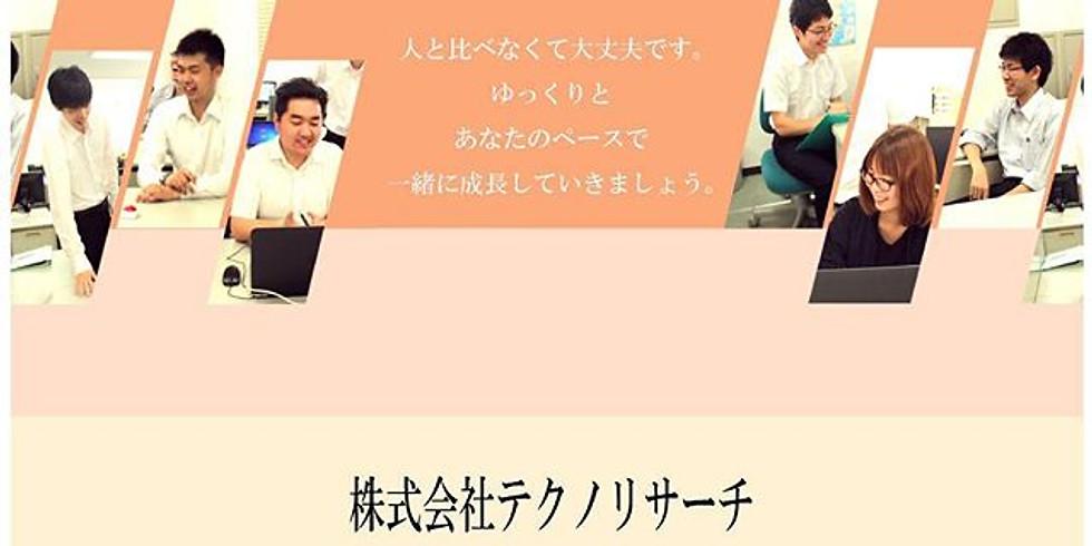 【4月本社】会社説明会