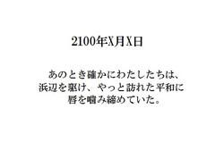 2100年