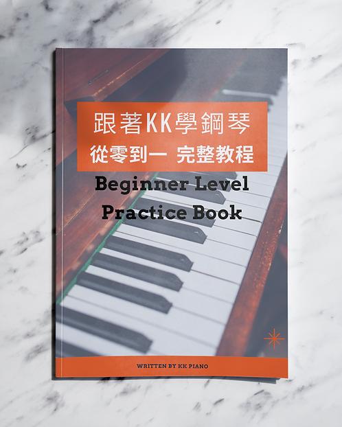 Beginner Level 練習電子書《跟著KK學鋼琴》