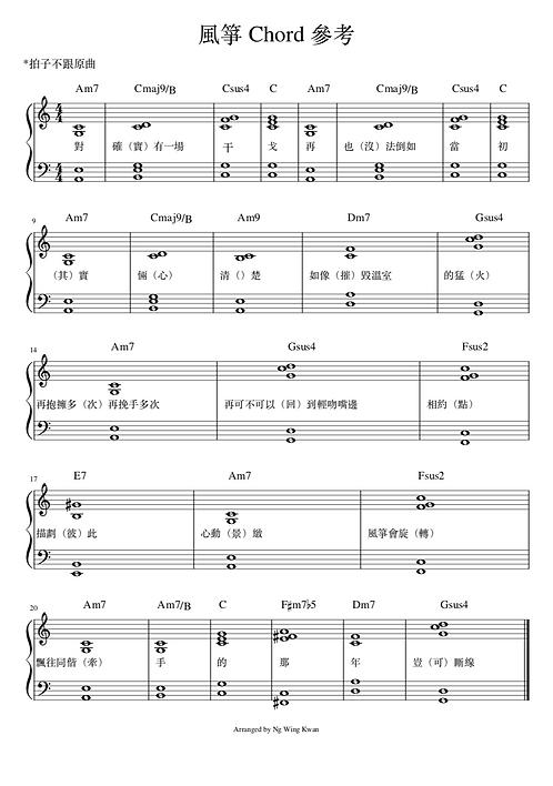 Supper Moment 風箏 五線Chord譜