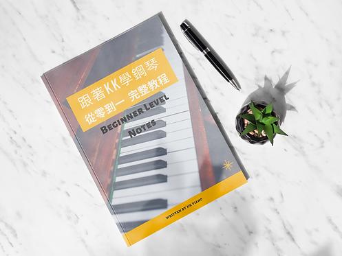 免費試閱 Beginner Level 教材電子書《跟著KK學鋼琴》