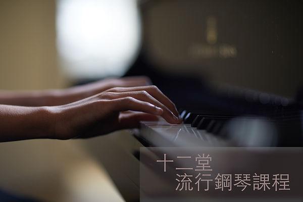 Piano lesson poster.jpg