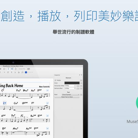 打譜軟件:Muse Score 還是 Sibelius?