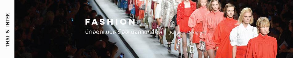ออกแบบเสื้อผ้า---Fashion-design---แฟชั่น