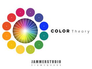 ทฤษฎีสี / วงจรสี / เทคนิคการใช้สี                  by. JAMMER STUDIO