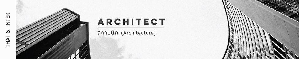 ความถนัดทางสถาปัตย์---สถาปัยกรรมศาสตร์--
