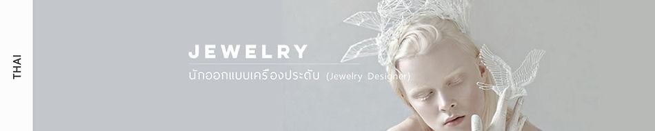 Jewelry---ออกแบบเครื่องประดับ---จิวเวลรี