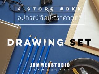 6 STORE #BKK อุปกรณ์ร้านไหนถูก ไปดูกัน!!!