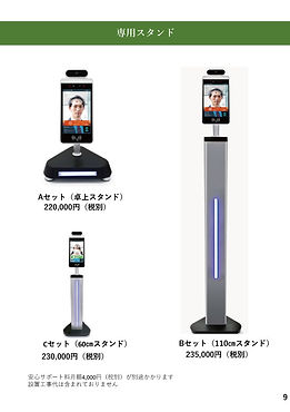 AIKO非接触型体温計.jpg