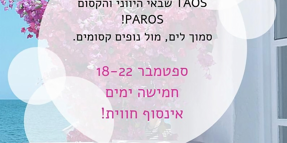 2019 טוליניה פארוס, יוון