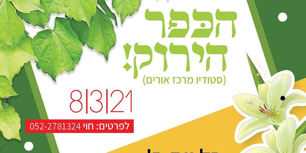 Tulynia Weekly Class - Kfar Hayarok