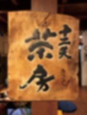 茶房カフェ看板.jpg
