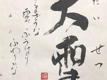 【書】紘山の「大雪」