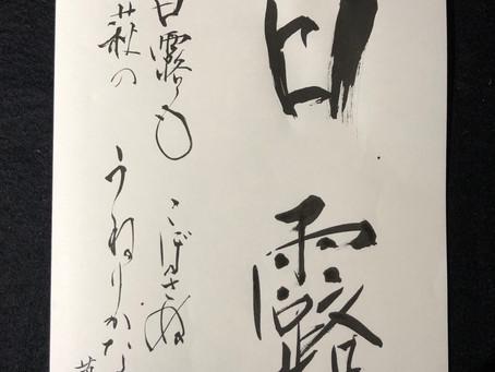 【書】紘山の「白露」