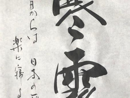 【書】紘山の「寒露」