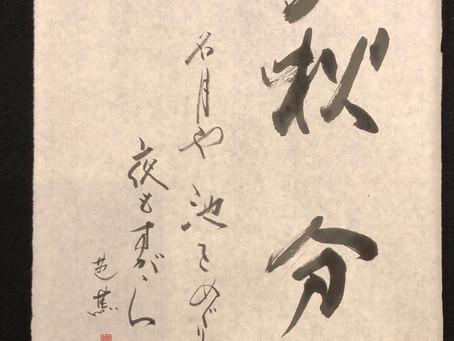 【書】紘山の「秋分」