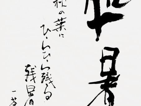 【書】紘山の「処暑」