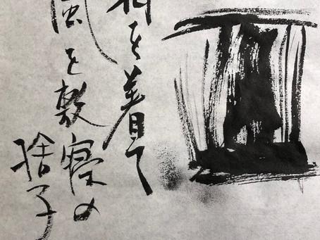 【書】紘山の「霜降」