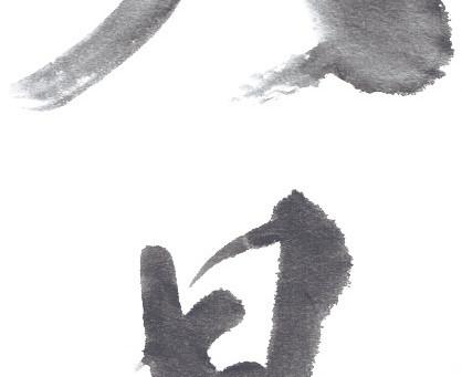 【書】紘山の「大暑」