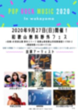 9月27日(日)開催!! 和歌山無料野外フェス 2.PNG