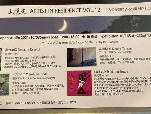 山懐庵アーティストインレジデンス VOL.12
