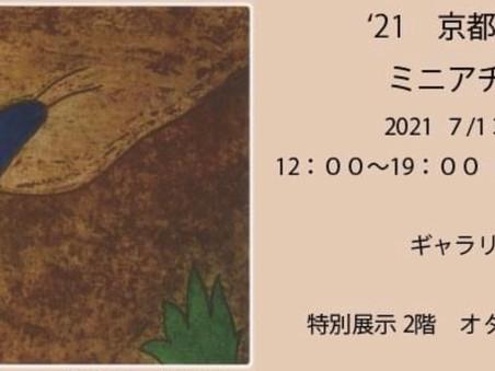2021 京都銅版画協会ミニアチュール展