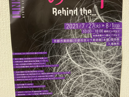 LINKK 展18 KYOTO LINK PROJECT Behind the..