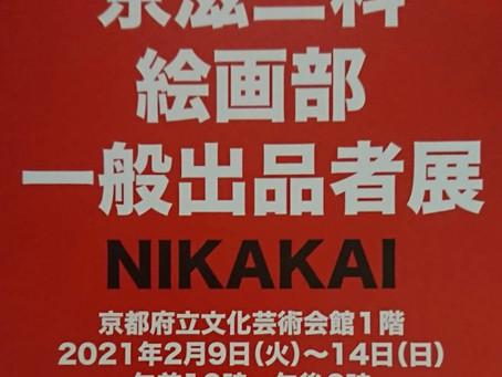 2021年京滋二科絵画部一般出品者展  井上良子
