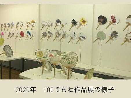 100 うちわ作品展