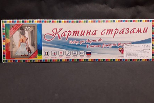 Kit créatif broderie diamants - Ballerine - 30x40 cm