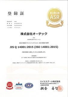 ISO登録証(14001).jpg